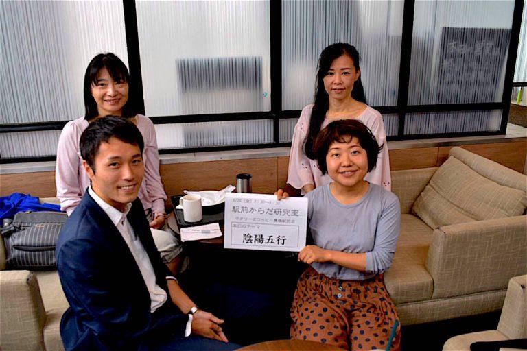 駅前からだ研究室vol.7 / 陰陽五行について